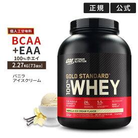 【正規代理店】ゴールドスタンダード 100%ホエイプロテイン バニラアイスクリーム味 2.27kg Optimum Nutrition オプチマム 女性 ダイエット タンパク質