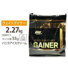 [正規代理店] ゴールドスタンダード ゲイナー 2.27KG バニラアイスクリーム Optimum Nutrition オプチマム オプティマム タンパク質