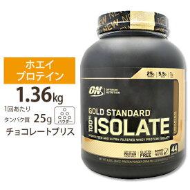 [正規代理店] ゴールドスタンダード 100% アイソレート チョコレートブリス 1.36kg Optimum Nutrition(オプチマムニュートリション)加水分解 goldstandard ダイエット タンパク質
