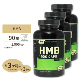 [正規代理店] HMB 1000mg 90粒 オプティマム オプチマム Optimum Nutrition [3個セット]