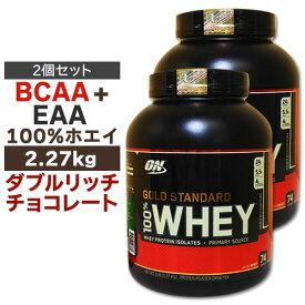 【正規品】● ゴールドスタンダード 100%ホエイ プロテイン ダブルリッチチョコレート味 2.27kg 2個セット/Optimum Nutrition/オプチマム/オプティマム