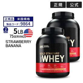 【正規品】● ゴールドスタンダード 100%ホエイ プロテイン ストロベリーバナナ味 2.27kg 2個セット/Optimum Nutrition/オプチマム/オプティマム