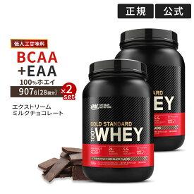 [正規代理店] ゴールドスタンダード 100% ホエイ プロテイン エクストリームミルクチョコレート 907g 2lb [2個セット]オプチマム gold standard ダイエット タンパク質