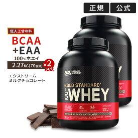 [正規代理店] ゴールドスタンダード 100% ホエイ プロテイン エクストリームミルクチョコレート 2.27kg 5lb [2個セット]オプティマム オプチマム チョコ 女性 ダイエット タンパク質
