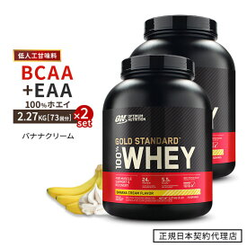 [正規代理店] ゴールドスタンダード 100%ホエイプロテイン バナナクリーム味 2.27kg [2個セット]オプチマム 女性 ダイエット タンパク質
