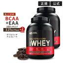 ●【正規代理店】【2個セット】ゴールドスタンダード 100%ホエイプロテイン ダブルリッチチョコレート味 2.27kgリニ…