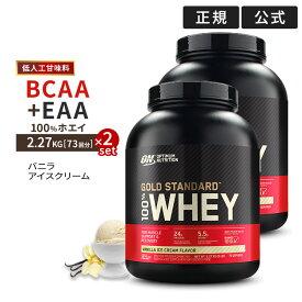 [正規代理店] ゴールドスタンダード 100%ホエイプロテイン バニラアイスクリーム味 2.27kg [2個セット]Optimum Nutrition オプチマム オプティマム