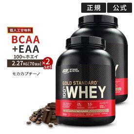 [正規代理店] ゴールドスタンダード100%ホエイプロテイン モカカプチーノ味 2.27kg [2個セット]甘さ控えめのカラダに嬉しいフォーミュラ!Optimum Nutrition オプチマム オプティマム