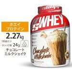 PSWheyホエイプロテインチョコレート2.27kg(5lbs)Prosupps(プロサップス)ホエイ/プロサップス/プロテイン