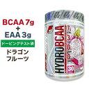 ◇ HYDRO BCAA ドラゴンフルーツ 30回分 Prosupps 435g【送料無料】