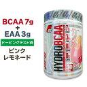 ◇ HYDRO BCAA ピンクレモネード 30回分 Prosupps 435g【送料無料】