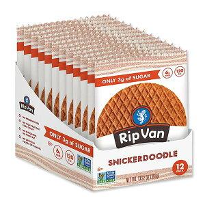 ローシュガーワッフルクッキー シナモンシュガークッキー 12袋入り(各33g)(13.92oz)Rip Van Wafels(リップバンワッフルズ)