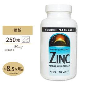 亜鉛 50mg 250粒サプリメント/サプリ/亜鉛/ダイエット・健康/サプリメント/健康サプリ/ミネラル類/亜鉛配合/