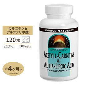 アセチルL-カルニチン&アルファリポ酸 120タブレット《約1か月分》Source Naturals(ソースナチュラルズ)アミノ酸 ダイエット エイジングケア サビ