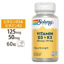 ビタミンD3 & K2 5000IU 60粒 ベジタブルカプセル Solaray(ソラレー)ビタミンD/ビタミンK/健康