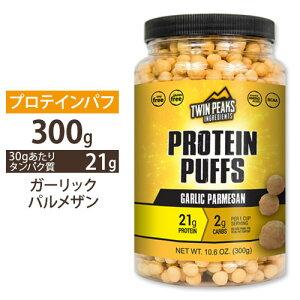 ◆ プロテインパフ ガーリックパルメザン 300g(10.6oz) TWIN PEAKS(ツインピークス)高タンパク質/低糖質/ダイエット/筋トレ/スナック/カルシウム