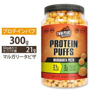 ◆ プロテインパフ マルガリータピザ 300g(10.6oz) TWIN PEAKS(ツインピークス)高タンパク質/低糖質/ダイエット/筋トレ/スナック/カルシウム