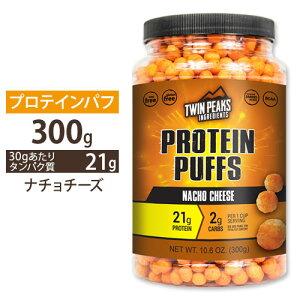 ◆ プロテインパフ ナチョチーズ 300g(10.6oz) TWIN PEAKS(ツインピークス)高タンパク質/低糖質/ダイエット/筋トレ/スナック/カルシウム