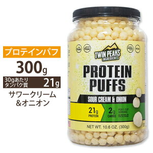 ◆ プロテインパフ サワークリーム&オニオン 300g(10.6oz) TWIN PEAKS(ツインピークス)高タンパク質/低糖質/ダイエット/筋トレ/スナック/カルシウム