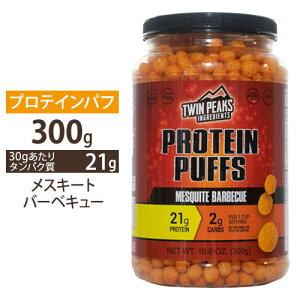 ◆ プロテインパフ メスキートバーベキュー 300g(10.6oz) TWIN PEAKS(ツインピークス)高タンパク質/低糖質/ダイエット/筋トレ/スナック/カルシウム