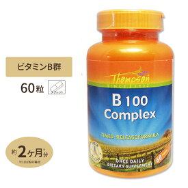 Thompson B100 コンプレックスタイムリリース 60粒サプリメント サプリ ビタミンB群 Thompson トンプソン アメリカ