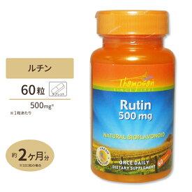 ルチン 500mg 60粒サプリメント/サプリ/フラボノイド/ポリフェノール/健康食品/栄養補助食品/Thompson/トンプソン/アメリカ/楽天