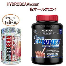 【コスパ最強!】プロテイン&選べるBCAAセットオールホエイクラシック 100%ホエイプロテイン チョコレート 5LB (2.27kg) HYDRO BCAA 90回分 アミノ酸 EAA