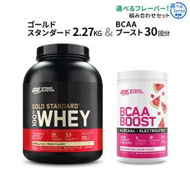 【選べるセット】ゴールドスタンダード 2.27kg & BCAA ブースト 390g