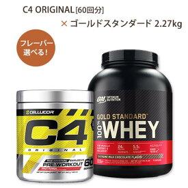 【選べるセット】ゴールドスタンダード 2.27kg & C4 390g 60回分