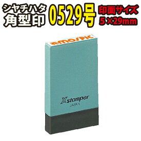 氏名印 5×29mm 別注品オーダー / シヤチハタ