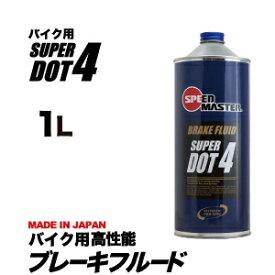 バイク ブレーキフルード スピードマスター SUPER DOT4 (スーパードット4)1L 高性能バイクブレーキフルード バイク用メンテナンス 日本製 バイク用品