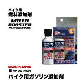 バイク用 ガソリン添加剤 スピードマスター MOTOBOOSTER(モトブースター)添加剤 100ml 4サイクルエンジン  燃料性能向上剤 バイクメンテナンス 日本製 4サイクル バイク用品