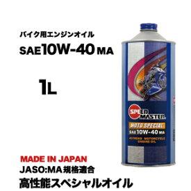 【バイク エンジンオイル】 10w40 (10w-40) 1l 高性能 バイクエンジンオイル バイクオイル バイク用 エントリーモデル JASO MA規格適合 4サイクル 日本製 バイク バイク用品 バイク用オイル (カワサキ/ホンダ/ヤマハ/スズキ) 10w-40 MA