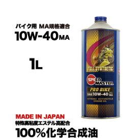 バイク エンジンオイル 10w-40 1L 100%化学合成油 MA規格適合 スピードマスター PRO BIKE 10w40 レーシングユース 特殊高粘度エステル カワサキ ヤマハ ホンダ スズキ等の4サイクルエンジンに。 バイク用エンジンオイル 日本製 4サイクル 耐熱 耐久性 バイク用品