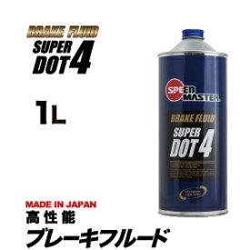 ブレーキフルード スピードマスター SUPER DOT 4 (スーパードット4) 1L 高性能ブレーキフルード オススメです!車用 カー用品 日本製