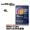 【エンジンオイル】 5w40 (5w-40) 4l高性能 エンジンオイル 化学合成油 スピードマスター ACEA規格対応 欧州車(ベンツ/BMW/アウディ/ワーゲン等)適合 パワー レスポンス エコ 燃費 車 日本製 車用品 カー用品 【送料無料】 5w40 (5w-40) sn 4l A3/B4/C3