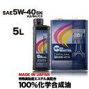 【送料無料】エンジンオイル 5w40 SN A3/B4/C3 100%化学合成油 5L スピードマスター 5W-40 SPECIAL STAGE ACEA規格に…