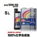 【送料無料】エンジンオイル 10W50 5L 100%化学合成油 スピードマスター CODE707 10w-50 SM/CF車 高性能オイル 車用エ…