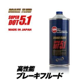 バイク ブレーキフルード スピードマスター SUPER DOT5.1 1L スーパードット5.1 高性能ブレーキフルード 日本製 車用品 カー用品