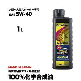 エンジンオイル スクーター 原付 5w-40 100%化学合成油 1L スピードマスター Excellent(エクセレント)ヤマハ ホンダ スズキ 等の原付スクーター から 大型スクーター おすすめです。 日本製 スクーター 大型 小型 スクーター用品