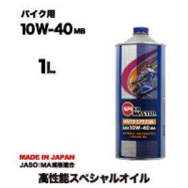【バイク エンジンオイル】 10w40 (10w-40) 1l 高性能 バイクエンジンオイル エントリーモデル JASO MA規格適合 4サイクル 日本製 バイク バイク用品 バイク用オイル(カワサキ/ホンダ/ヤマハ/スズキ) 10w-40 MA