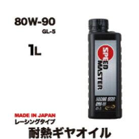 ギヤオイル 80w-90 GL-5 1L スピードマスター RACING GEAR (レーシングギヤ) 耐熱 高性能 ギヤオイル ドリフト オススメ です! 高性能ギヤオイル  車用 カー用品 日本製