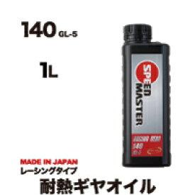 『ギアオイル』 140 GL-5 1Lギヤオイル ギア オイル ギヤ オイル スピードマスター RACING GEAR(レーシングギヤ) 高性能 高粘度 レーシング タイプ 耐熱 環境 日本製 国産 安心 安全 車用品 カー用品 gl-5 gl5 140