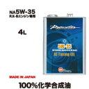 【エンジンオイル】 5w35 (5w-35) 4lマツダ RX-8 rx8 専用 高性能 エンジンオイル 100%化学合成油 スピードマスター…