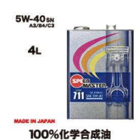 エンジンオイル 5w40 A3/B4/C3 4L 100%化学合成油 スピードマスター CODE711 5w-40 ACEA規格適合 欧州車(ベンツ、BMW、アウディ、VW ワーゲン等)に最適 コストパフォーマンス、スポーツ性能強化 SPL.FM剤配合 日本製 カー用品 車用オイル 車用品