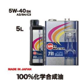 【送料無料】エンジンオイル 100%化学合成油 5w40 A3/B4/C3 5L スピードマスター CODE711 5w-40 ACEA規格適合 欧州車(ベンツ、BMW、アウディ、ワーゲン等)に最適 コストパフォーマンス スポーツ性能強化 SPL.FM剤配合 日本製 車用エンジンオイル 車用 カー用品