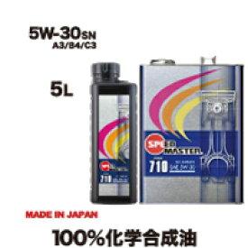 【送料無料】エンジンオイル 5w-30 100%化学合成油 5L A3/B4/C3 スピードマスター CODE710 5W40 ACEA規格適合 欧州車 ベンツ、BMW、アウディ、ワーゲン等に最適 コストパフォーマンス スポーツ性能強化 SPL.FM剤配合 日本製 高性能オイル 車用品 カー用品