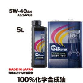 【送料無料】エンジンオイル 5w40 SN A3/B4/C3 100%化学合成油 5L スピードマスター SPECIAL STAGE ACEA規格に対応処方で欧州車(ベンツ、BMW、アウディ、ワーゲン等)メーカーアプルーバルに適合 特殊エステル材高配合+高粘度PAO
