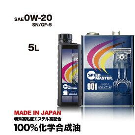 【送料無料】高性能 エンジンオイル 100%化学合成油 0w-20 SN/GF-5 5L スピードマスター CODE901 0W20 特殊高粘度エステル高配合 おすすめです。車用オイル 日本製 車用品 カー用品