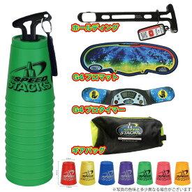 【WSSA公認商品】(グリーン)初心者一式:ホールディング付カップ12個セット+マット+タイマー+バッグ